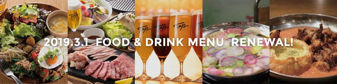 2019.3.1  FOOD & DRINK MENU  RENEWAL!