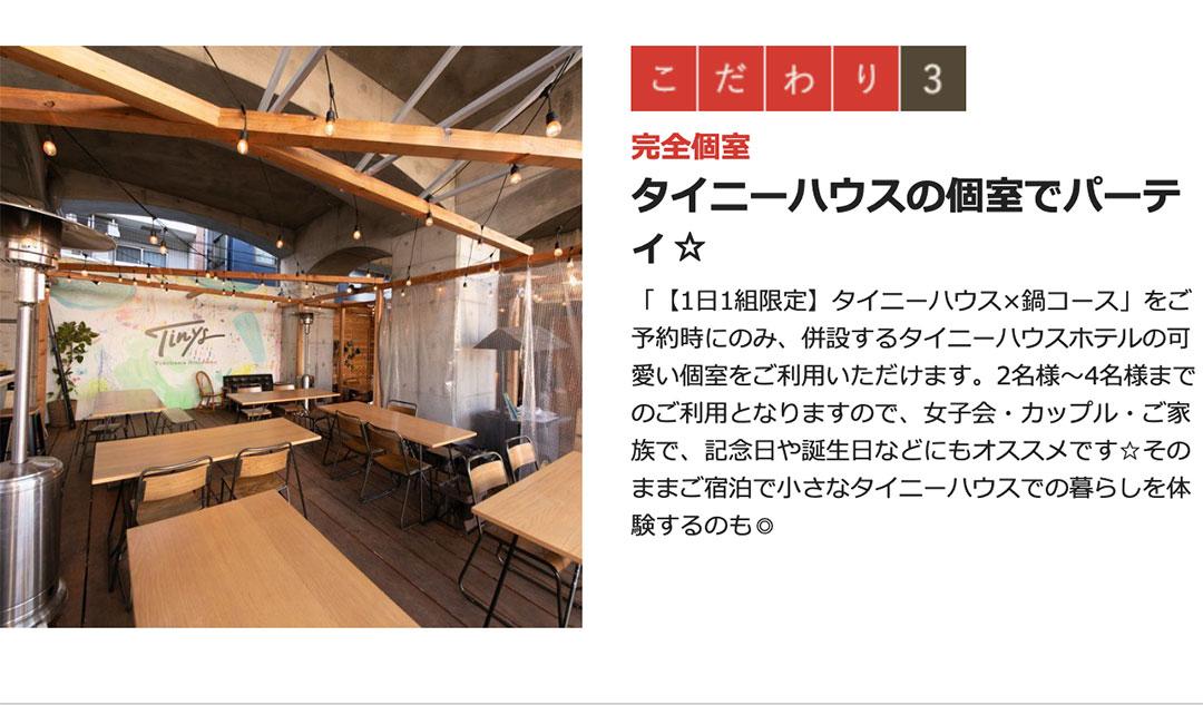 こだわり3 完全個室 タイニーハウスの個室でパーティ☆