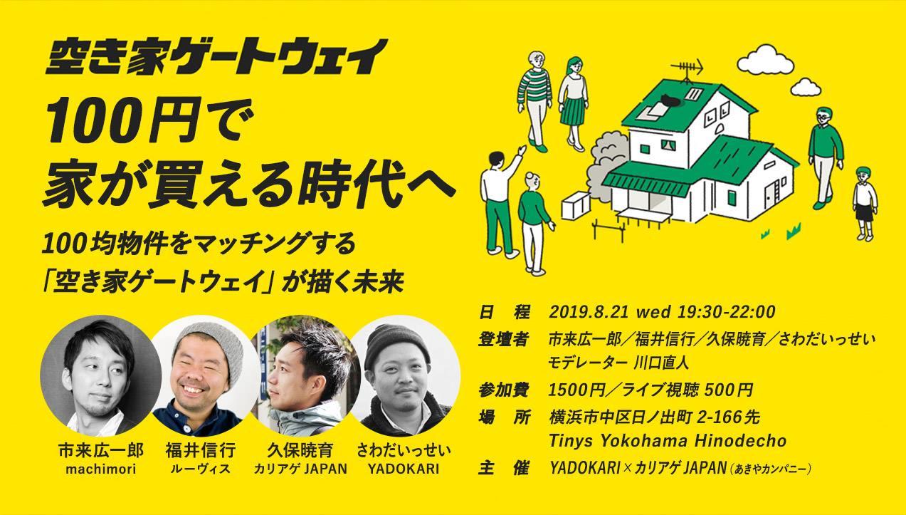 \2030年、2000万戸の空き家問題に光を!/ 100円で家が買える時代へ 日本中の100均物件をマッチングする「空き家ゲートウェイ」が描く未来