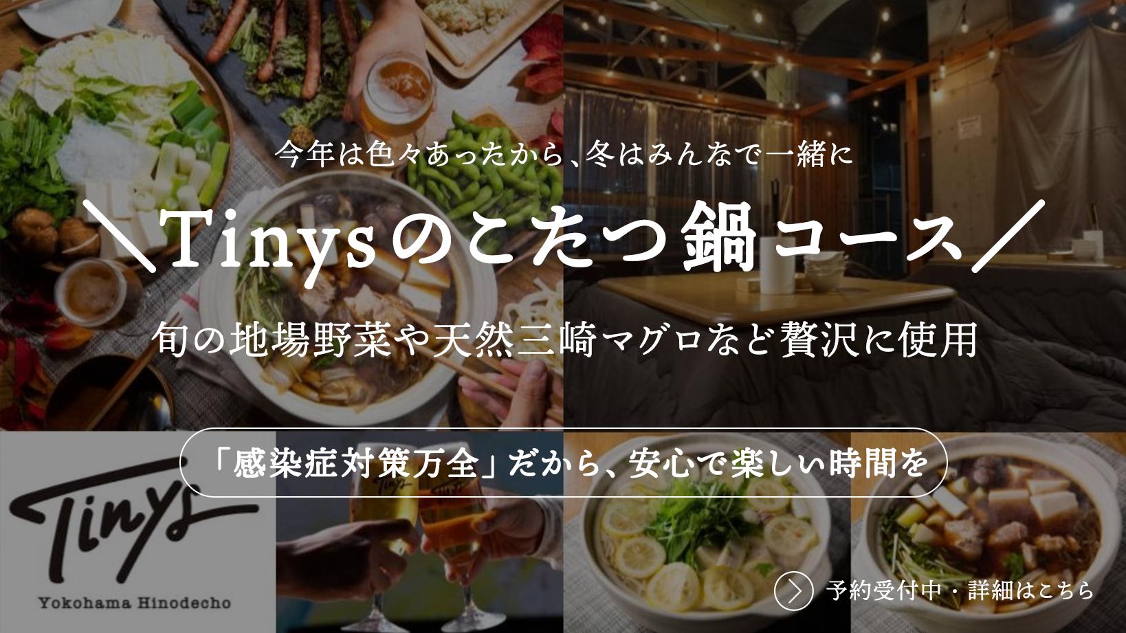 Tinys鍋コース